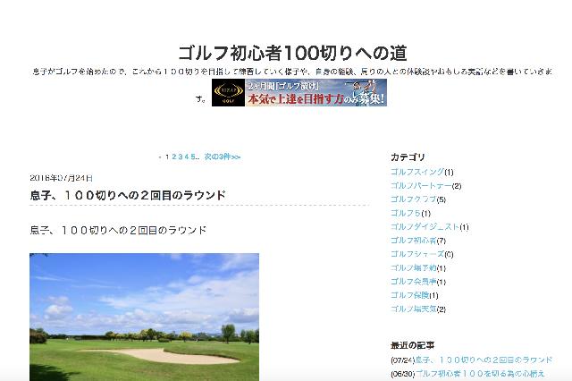 [ 2 ] ゴルフ初心者100切りへの道