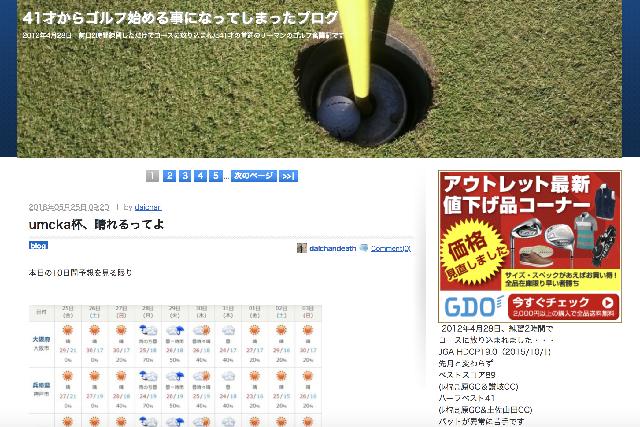 [ 3 ] 41才からゴルフ始める事になってしまったブログ