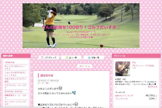 [ 4 ] りんの目指せ100切り!ゴルフだいすき♡