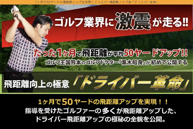 第5位 ゴルフDr.黒木昭良の「ドライバー革命」