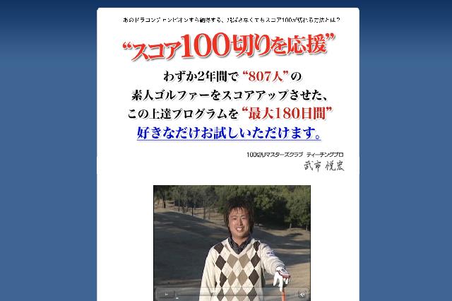 第7位 武市悦宏プロの100切りマスタープロ