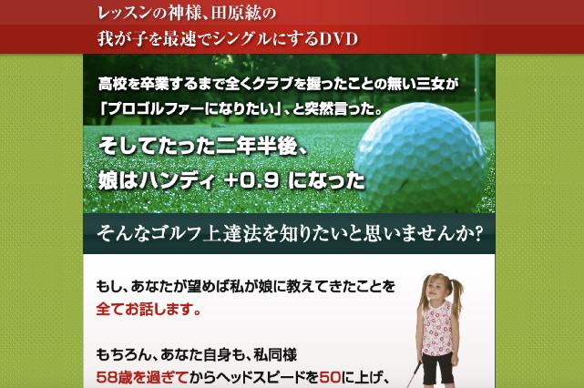 第5位 New Concept Golf