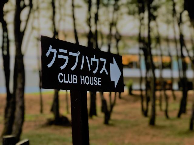 2. ゴルフ場のクラブハウスにおける帽子のマナー