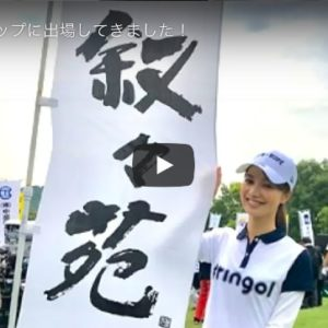 ゴルフが上手い女性芸能人ランキングTOP10【女優・アイドル・モデル・タレントなど!】