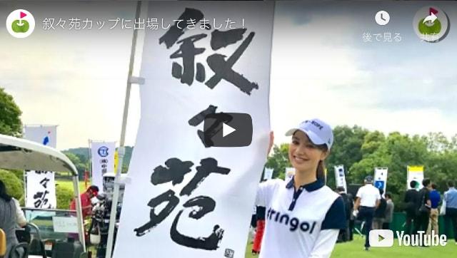 2. ゴルフの上手い女性芸能人ランキングTOP10!