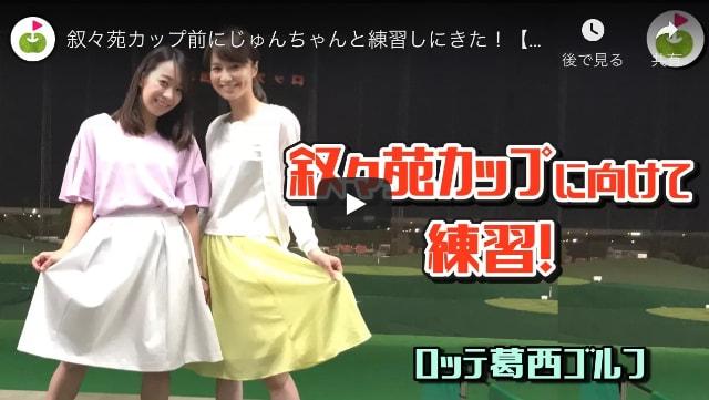 1. ゴルフが上手い女性芸能人の選定方法!