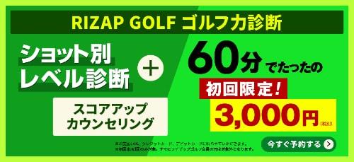 初回限定ゴルフ力診断&スコアアップカウンセリング
