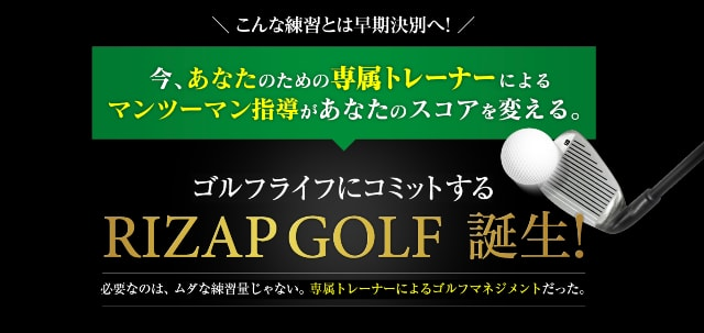 ライザップゴルフ新宿南口店の基礎情報