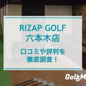 ライザップゴルフ六本木店ってどう?実際の口コミ&評判/スクール比較/レッスン内容と料金