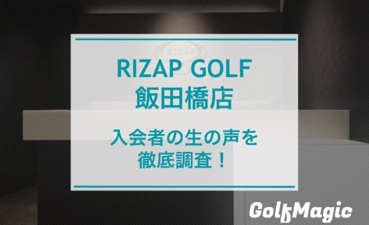 ライザップゴルフ飯田橋店の会員9名の口コミ/料金や分割払い/評判/特徴/周辺スクール