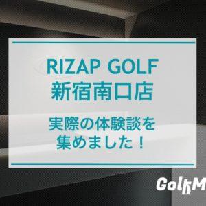 ライザップゴルフ新宿南口店の入会者の口コミ/レッスン&料金/評判/周辺スクール