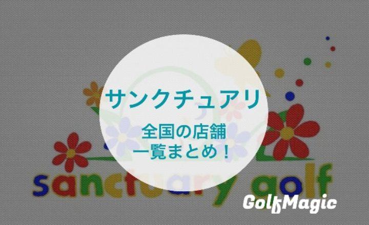 【サンクチュアリゴルフの店舗一覧】都内4ヶ所の店舗の情報を徹底収集!