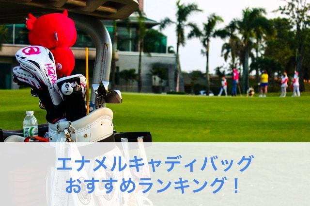 2. エナメルキャディバッグのおすすめランキングTOP10!