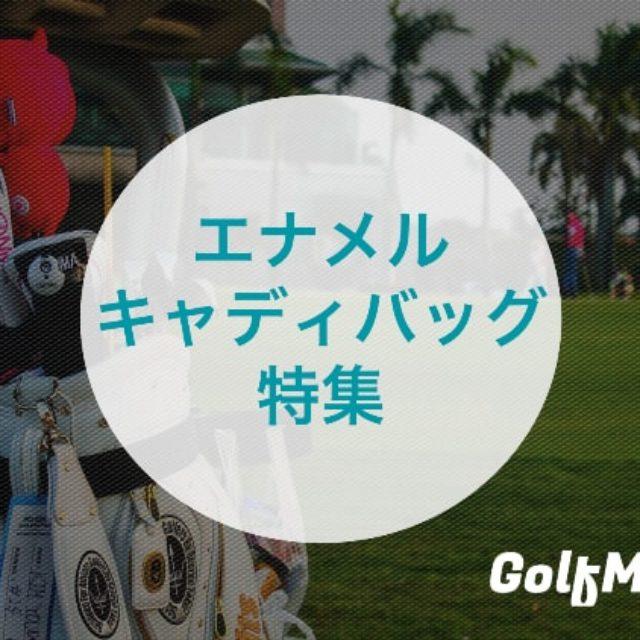 エナメル素材のキャディバッグのおすすめ10選【耐久性もバッチリ!】