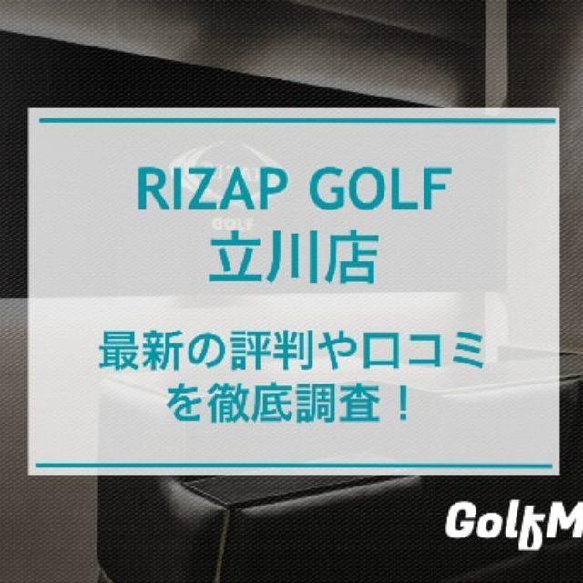 ライザップゴルフ立川店の入会者の声/レッスンの実態/料金プラン/スクール比較