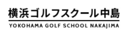 横浜ゴルフスクール中島